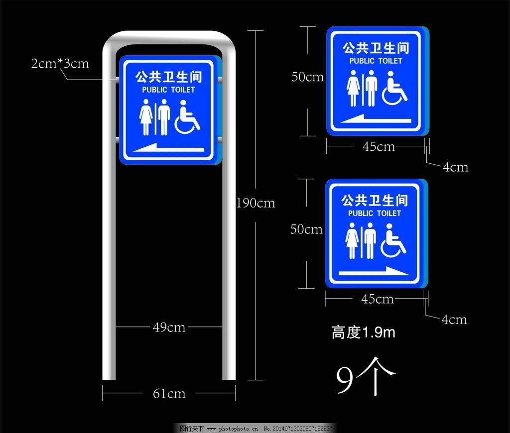 厕所导示牌 导示牌 公共卫生间        ai 矢量图 室外广告设计 广告