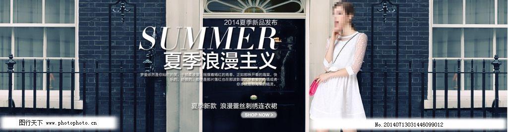 淘宝首焦轮播 海报 背景 夏季 浪漫 主义 窗户 欧式门 淘宝界面设计