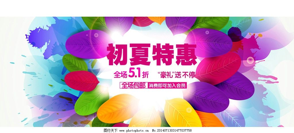 淘宝banner 促销 特惠 初夏特惠 淘宝广告 淘宝模板 绚丽