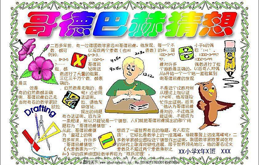 阅读 手抄报 电脑报 电子报 矢量 学习 数学 数学常识 数学知识 语文图片