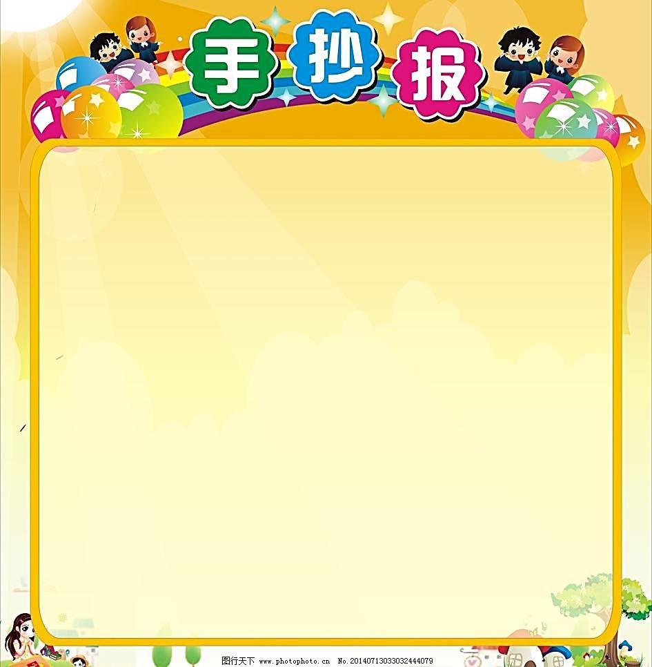 气球 手抄报 校园文化 学校文化 小学文化 小学 中学 学习园地 卡通
