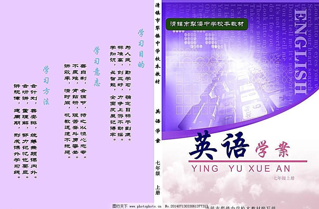 七年级英语学案图片,白云 键盘 天空 源文件 紫