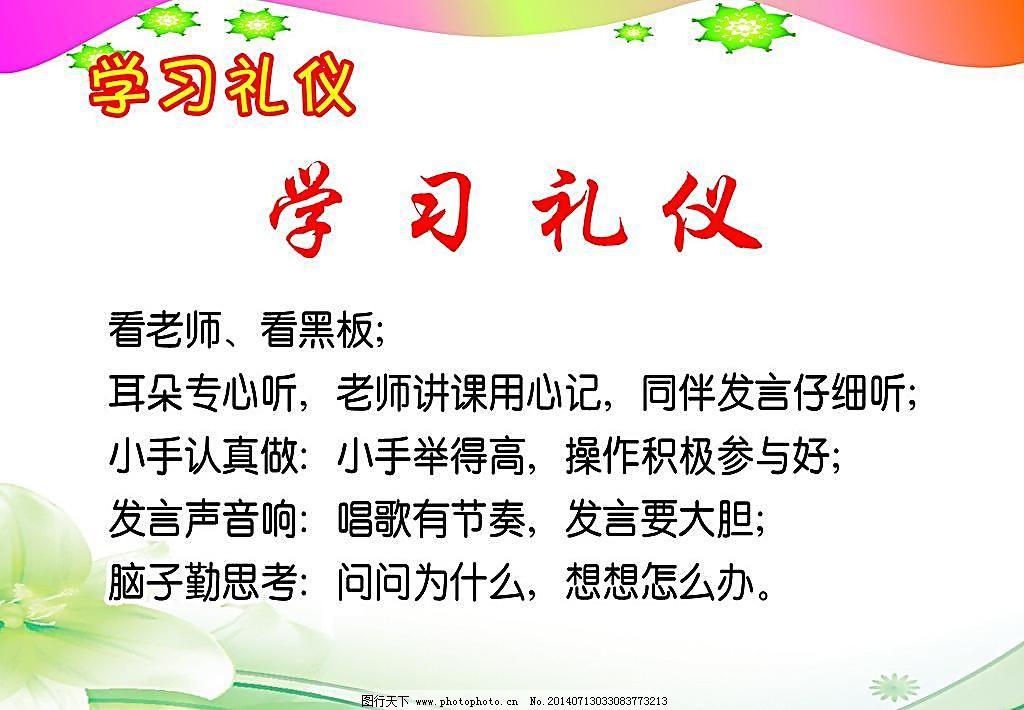 模板 幼儿教育 幼儿园 学习礼仪 幼儿园 展板 模板 礼仪诗歌 幼儿教育