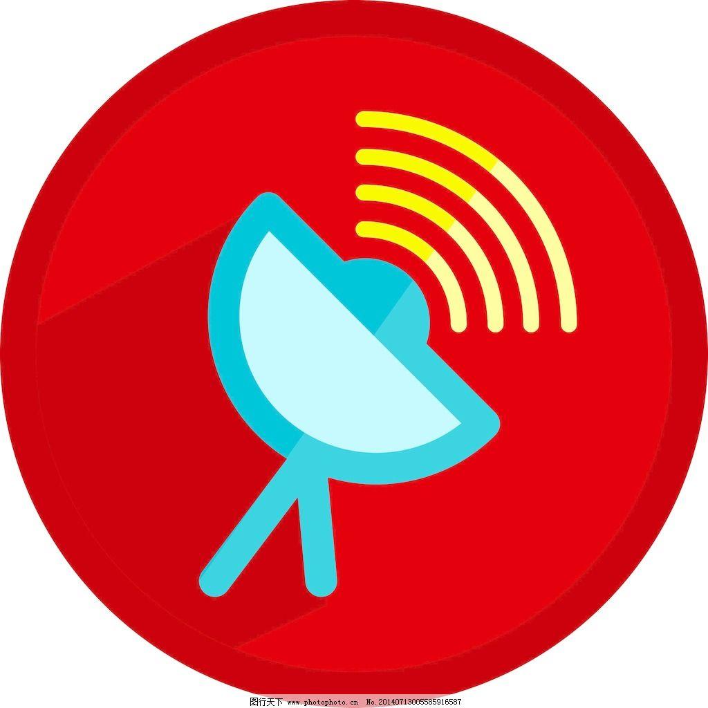 信号塔图标免费下载 信号塔图标