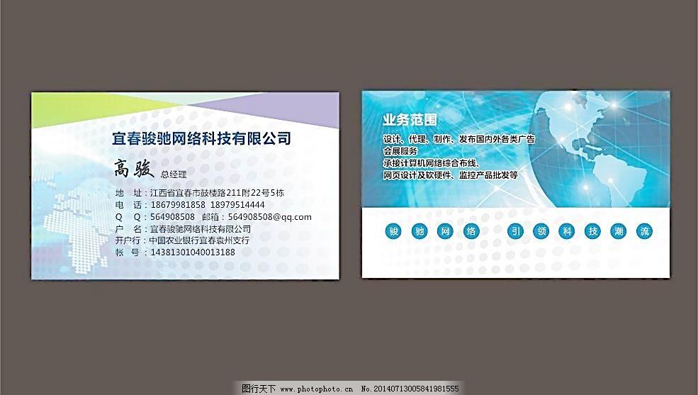 cdr 广告设计 名片卡片 名片模板 名片设计 网络科技公司名片 网络