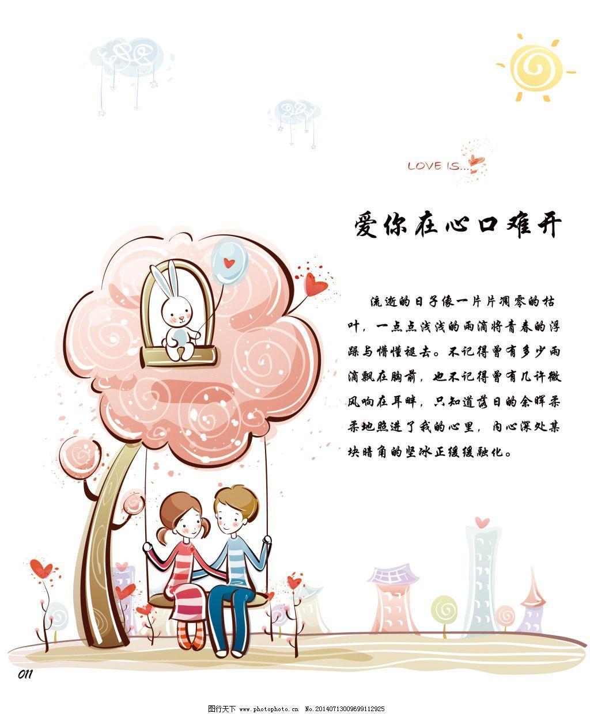 爱情 情侣 树木 树木 情侣 爱情 画册 同学录纪念册封面
