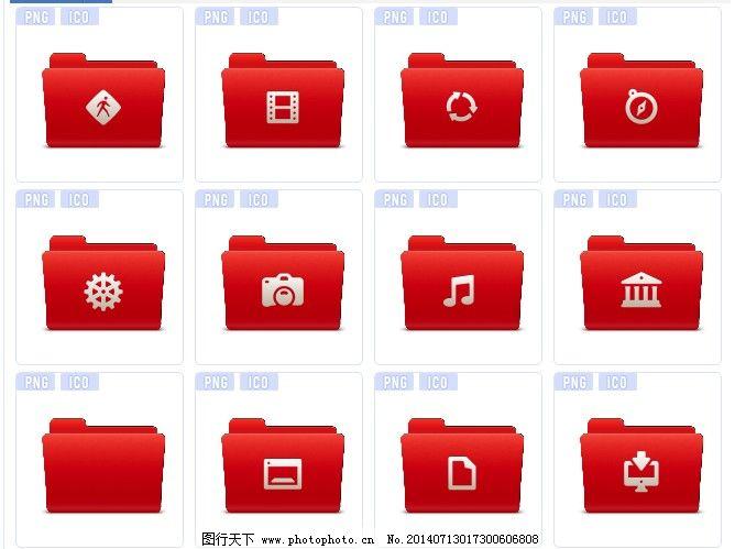 红色文件夹图标下载_图标按钮_ui界面设计_图行天下