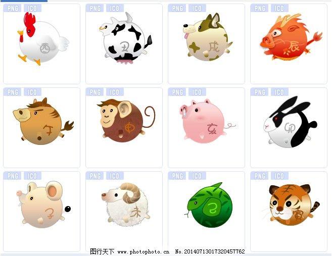 十二生肖系列图标下载免费下载 动物 卡通 生肖 生肖 动物 卡通 手机