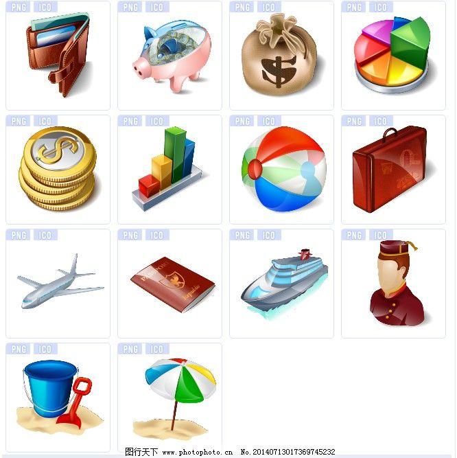 旅游旅行应用图标下载免费下载 飞机 旅行 旅游 钱包 旅游 旅行 飞机