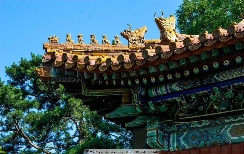 五脊六兽 琉璃瓦 龙吻 榫卯结构 建筑彩绘 木结构 蹲兽 正脊