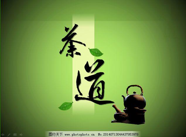 茶文化ppt模板免费下载