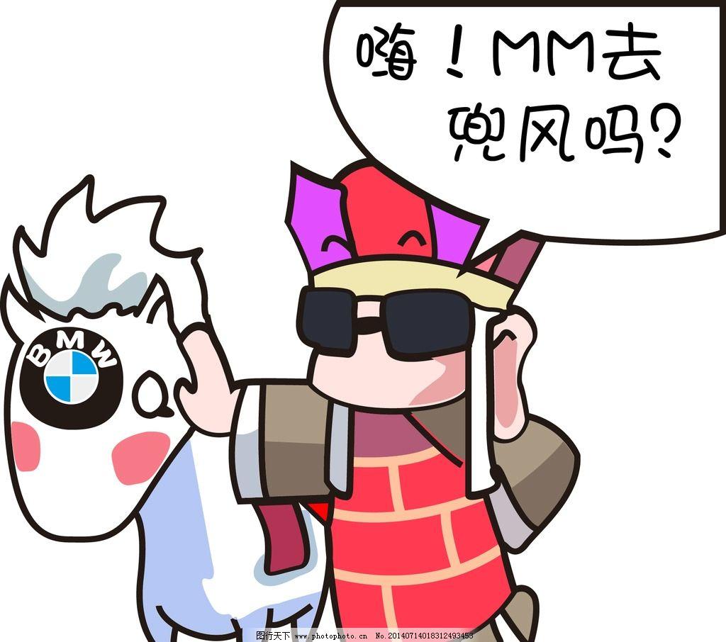 唐僧开宝马图片_动漫人物