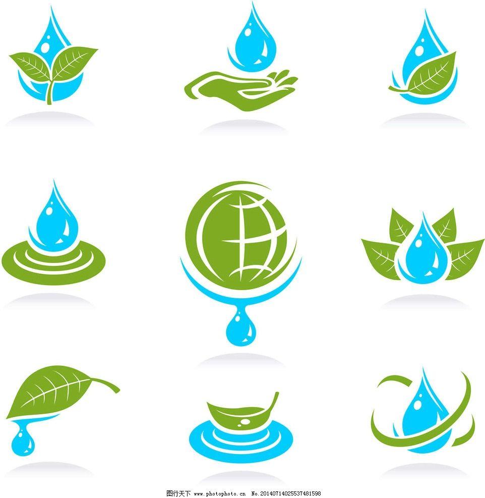 水图标 水滴 水珠 水 水资源
