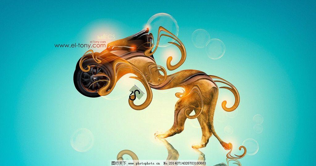 变形摩托 变形 摩托 狮子 老虎 猫科动物 蓝色 渐变 梦幻 倒影 交通