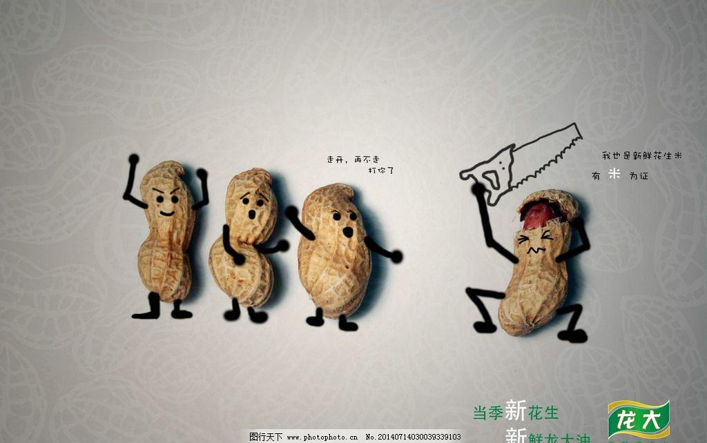 搞笑花生米 广告摄影 漫画 动画 小人 幽默 照片 锯子 背景图片