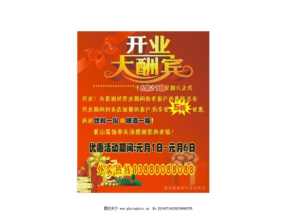 开业大酬宾 海报 彩页 传单 开业 优惠活动 饭店 小吃店 五一 十一大图片