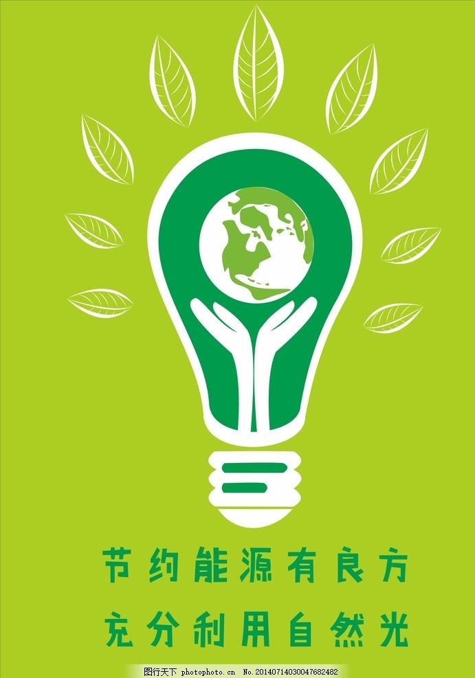 节约能源原创公益环保图片
