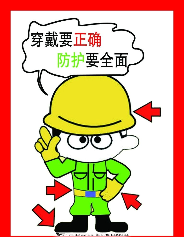 安全生产漫画图片