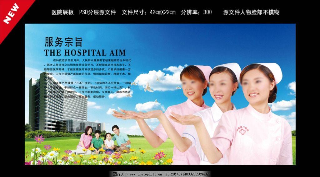 医院护士墙图片_护士图片_展板模板_广告设计_图行天下图库