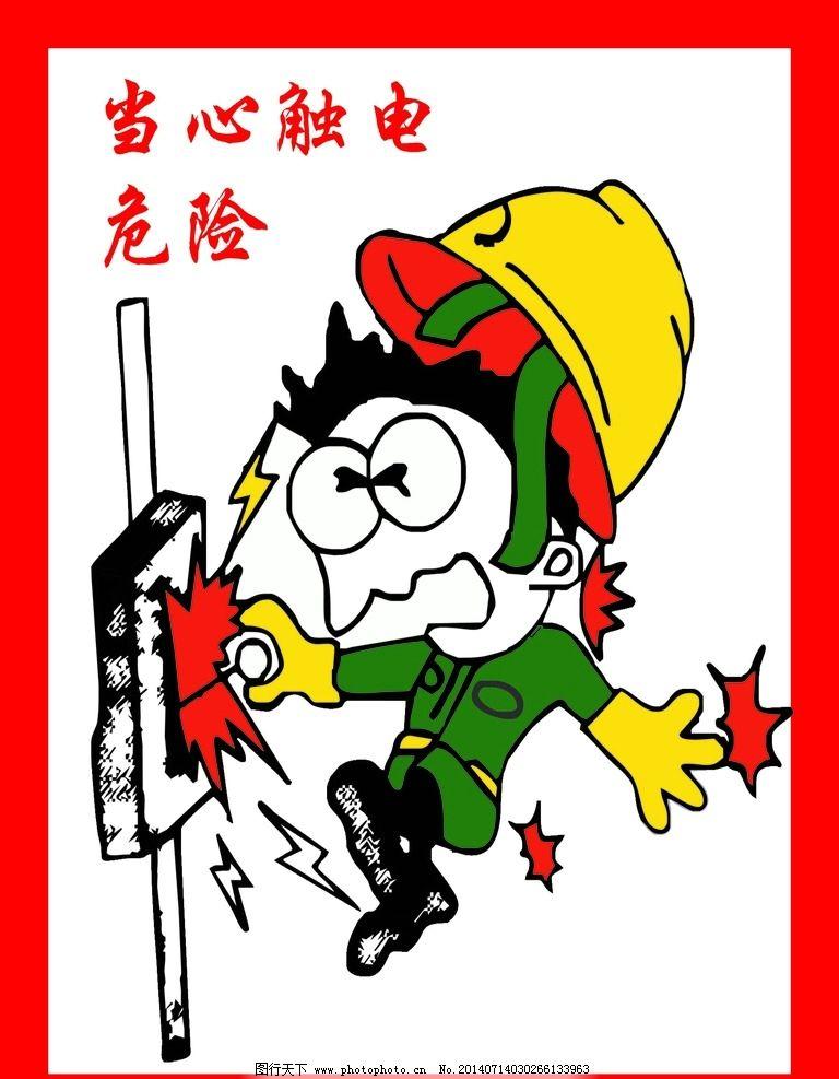 安全生产漫画图片玛瑙黑岩线漫画脱图片
