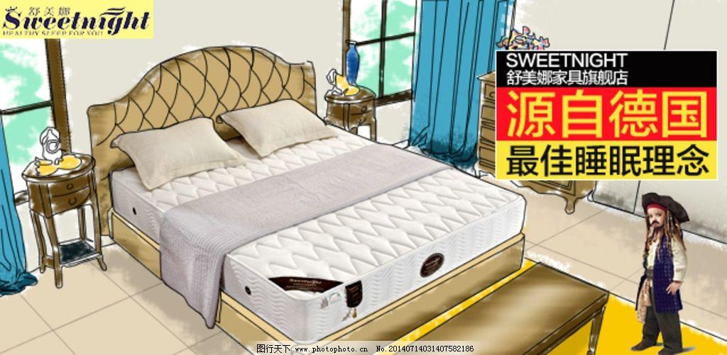 手绘家居背景床图片