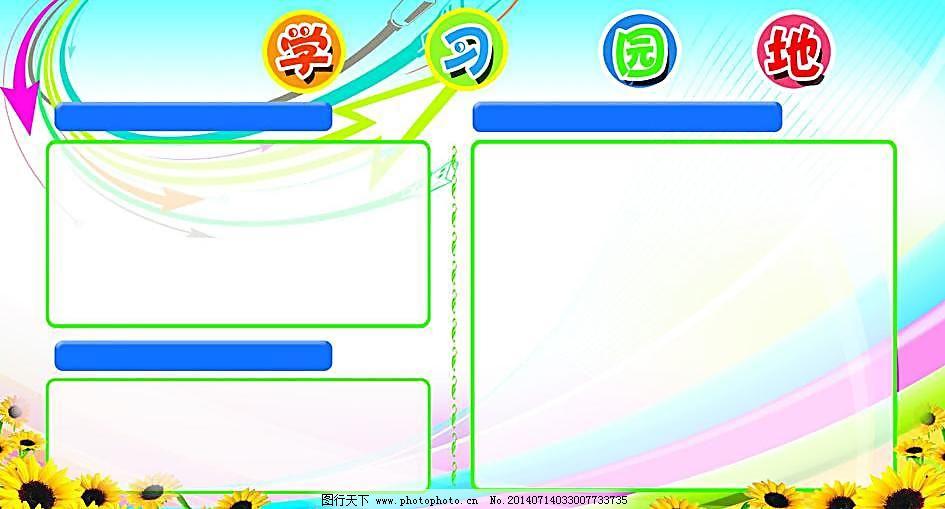 幼儿园版面 广告设计模板 花边 箭头 蓝天 向日葵 源文件 幼儿园版面