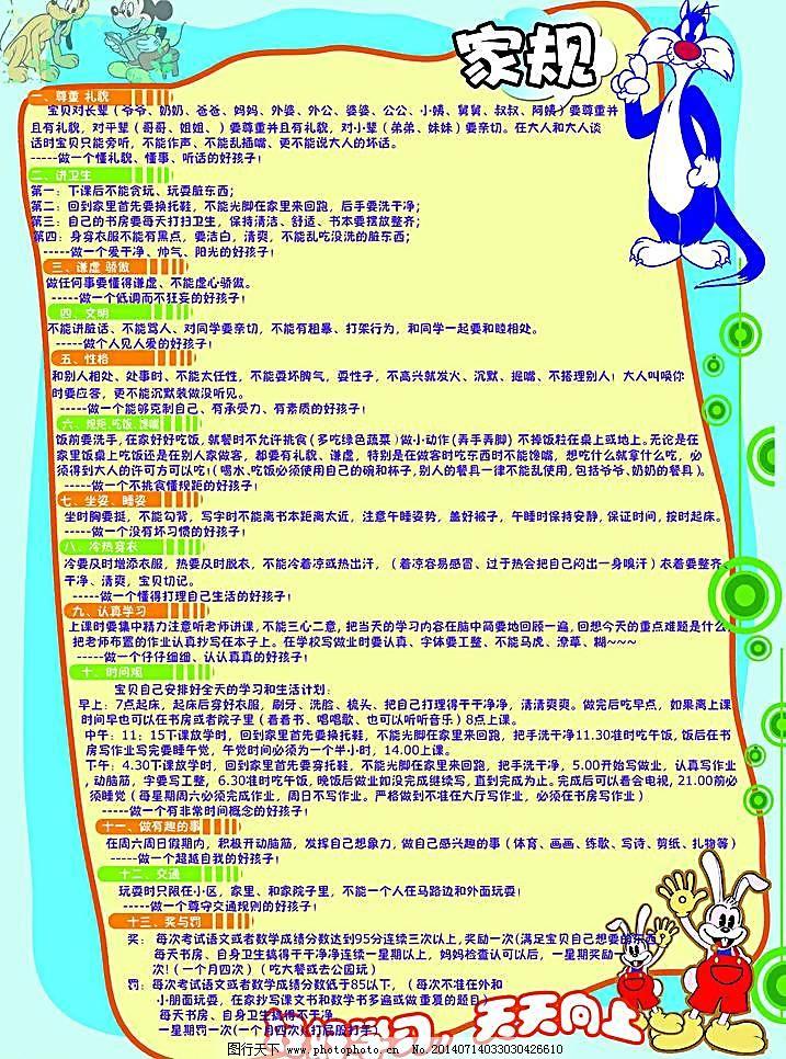 200DPI psd 宝贝 背景 儿童成长 广告设计模板 家教 卡通 刊板 蓝猫 宝贝家规 幼儿园 儿童成长 家规 海报 宝贝 家教 刊板 卡通 蓝猫 米老鼠 好好学习天天向上 背景 展板模板 广告设计模板 源文件 200DPI PSD psd源文件 其他psd素材