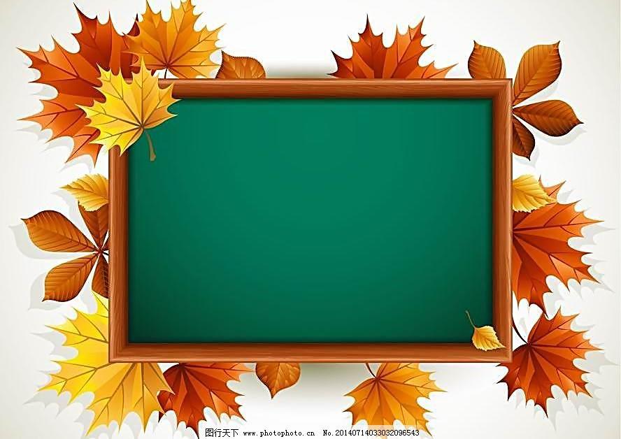 枫叶黑板开学返校背景图片图片