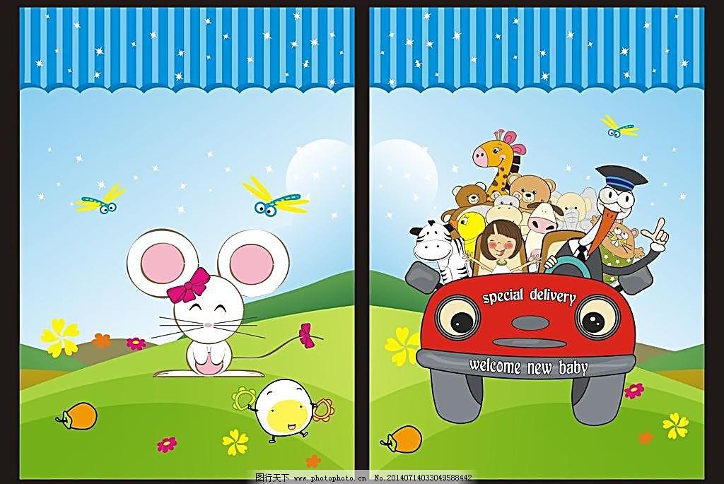 卡通书封面设计图片