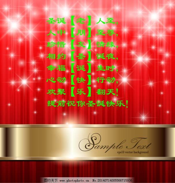 圣诞节 祝福/圣诞节祝福