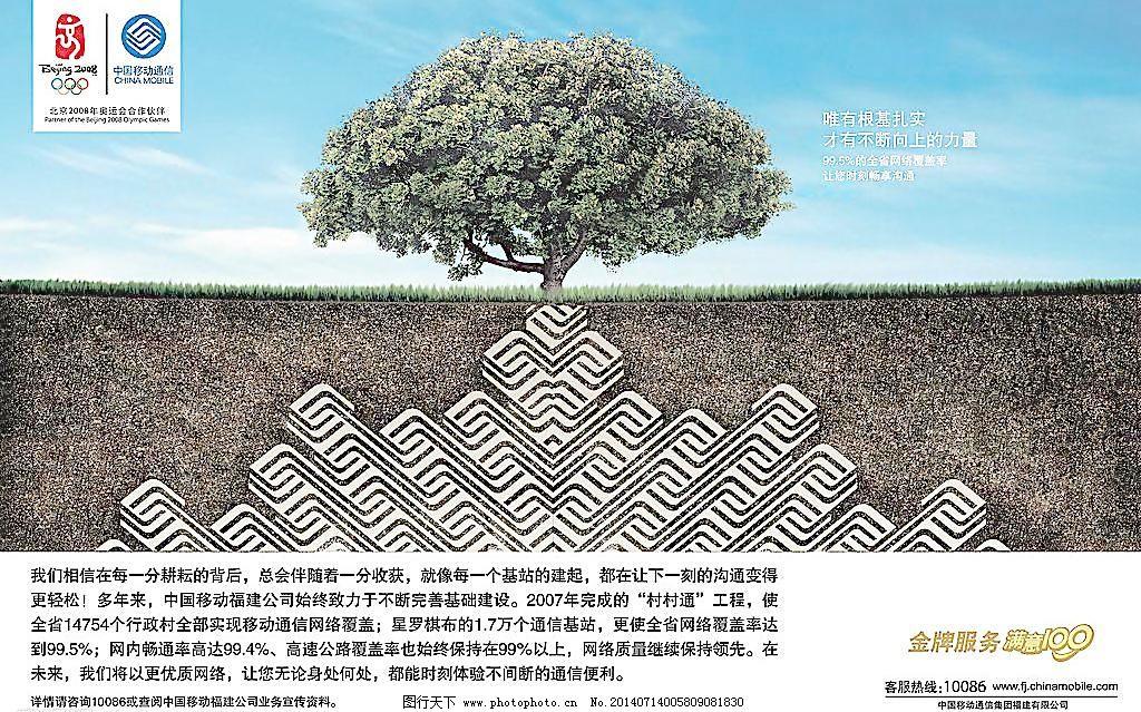 中国移动通信网络报广图片,广告设计天平树模板面v图片什么ps需要图片
