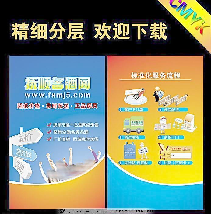 3d小人 送货 签收 网络dm宣传单 dm宣传单 广告设计 矢量 cdr 矢量图