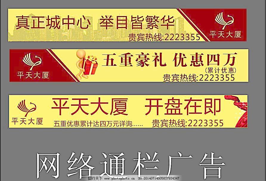 房地产网络通栏广告图片