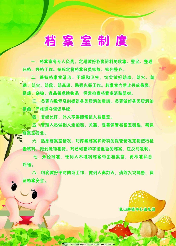 档案室制度 档案室制度免费下载 大树 卡通背景 蘑菇 小孩 幼儿园展板