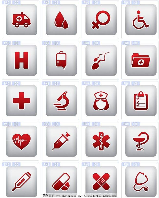 医院用具标志图标下载免费下载 护士 救护车 医生 医院 医院 救护车