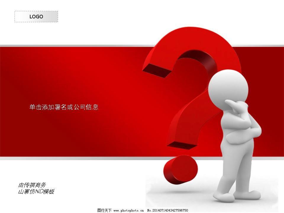 商务ppt模板免费下载 3d小人 红色 问号 3d小人 红色 问号 ppt ppt