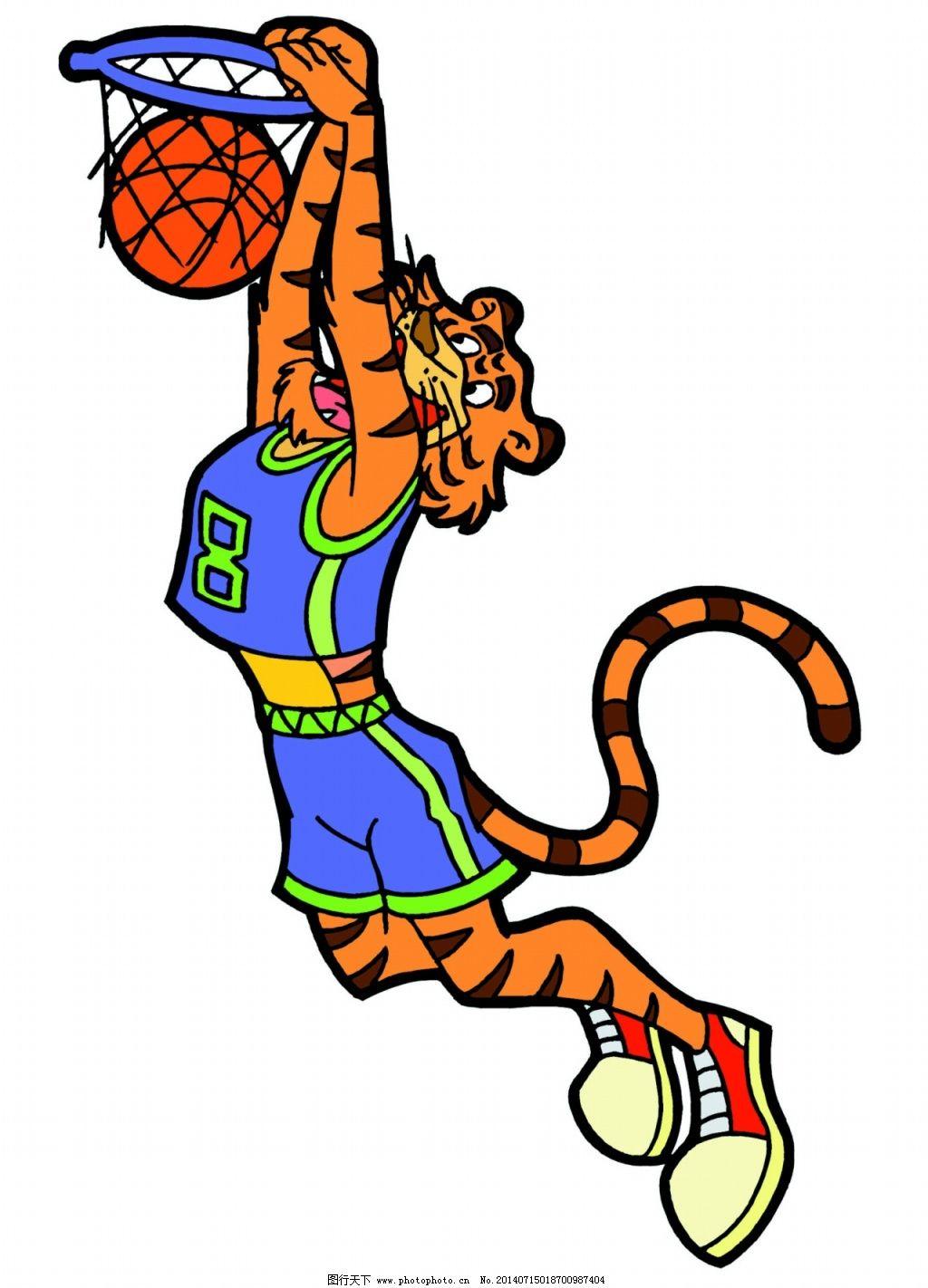 老虎灌篮图片免费下载 儿童绘画素材 卡通小动物 老虎灌篮卡通图画