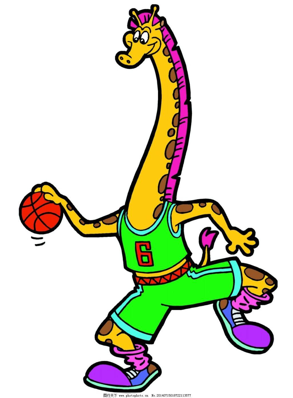 卡通小动物 长颈鹿打篮球图片 卡通小动物 长颈鹿打篮球卡通图画