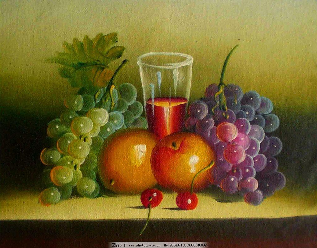 静物水果 美术 油画 静物画 水果 葡萄 苹果 玻璃杯 果汗 红樱桃 绘画