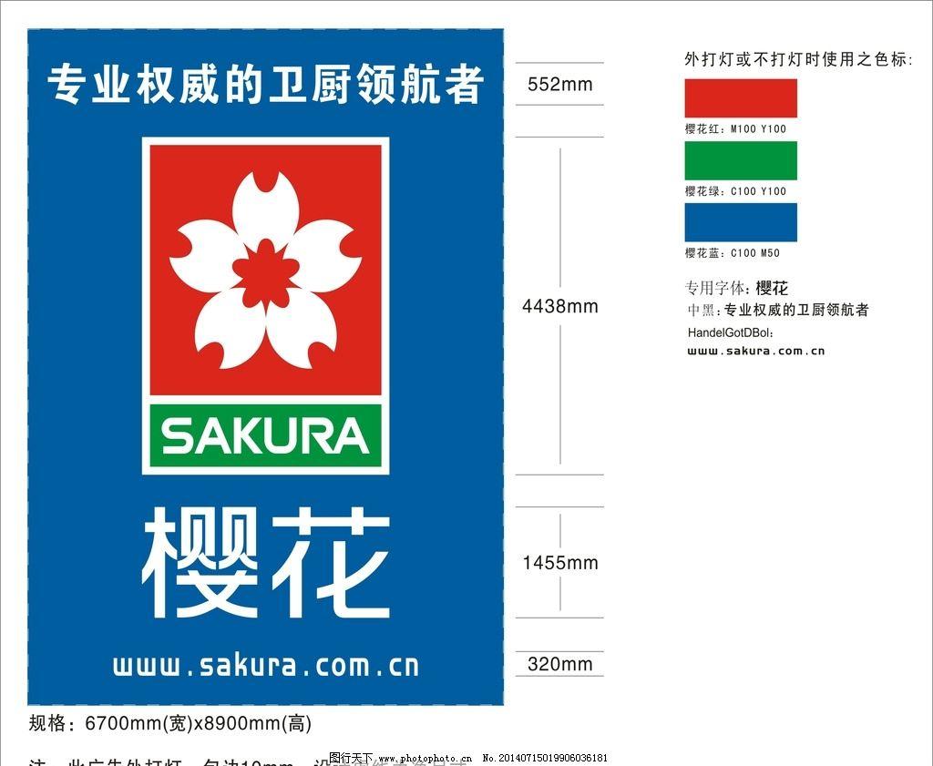 樱花logo图片,樱花厨卫 厨房 卫生间 色标 标准色-图图片