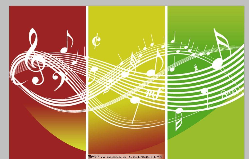 音符 可爱 乐谱