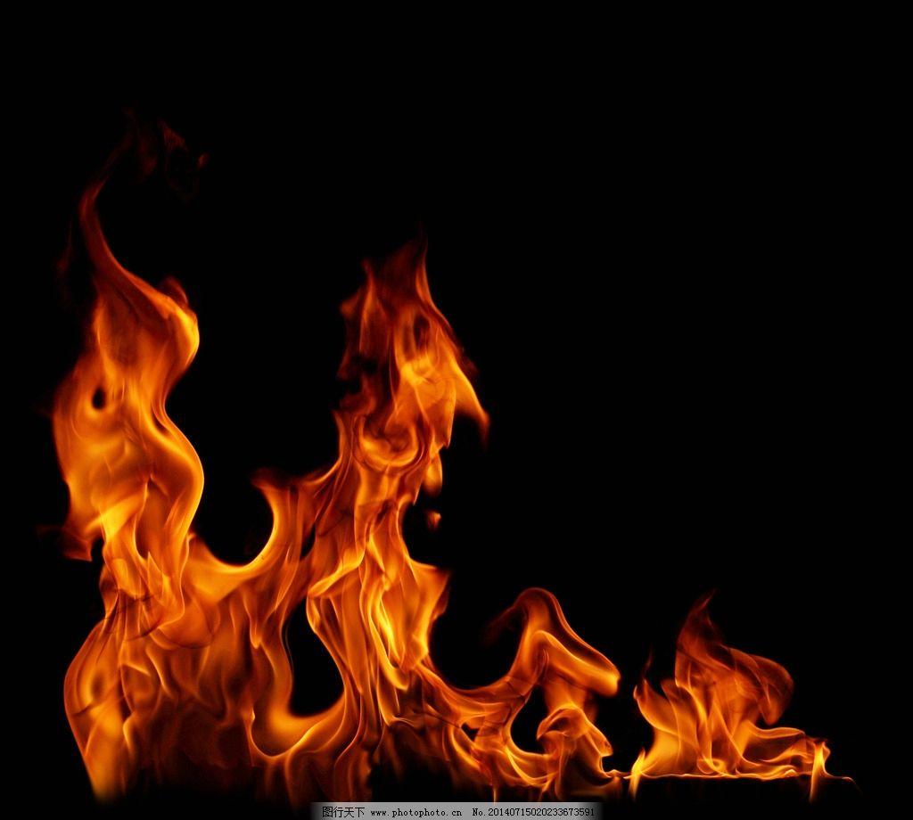 火焰 燃烧 危险 点燃 炙热 热情 红火 火焰特效 火焰背景素材 底纹 纹