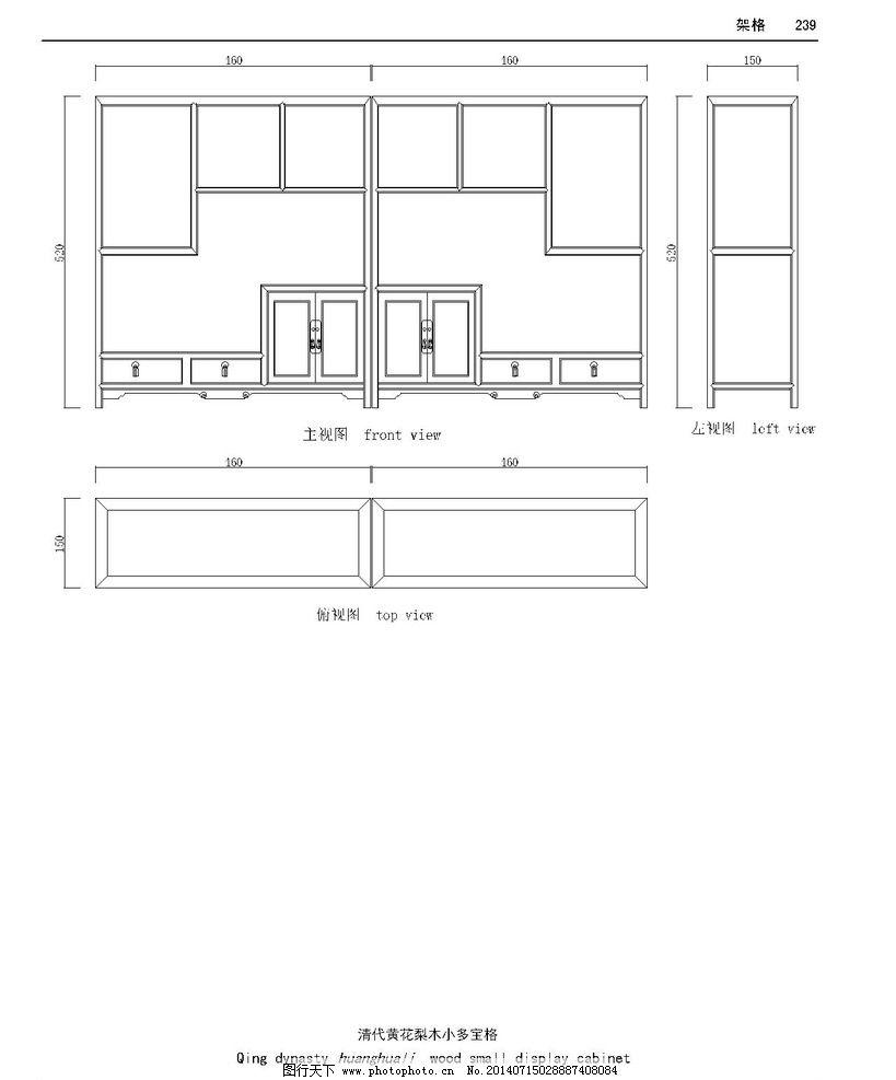 明清家具图 家具设计 家具结构图纸 家具三视图 施工图 工程图