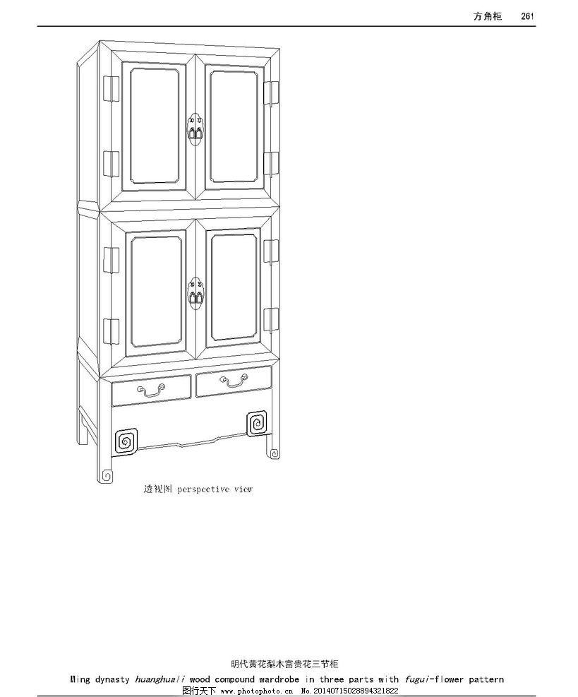 清代家具手绘三视图