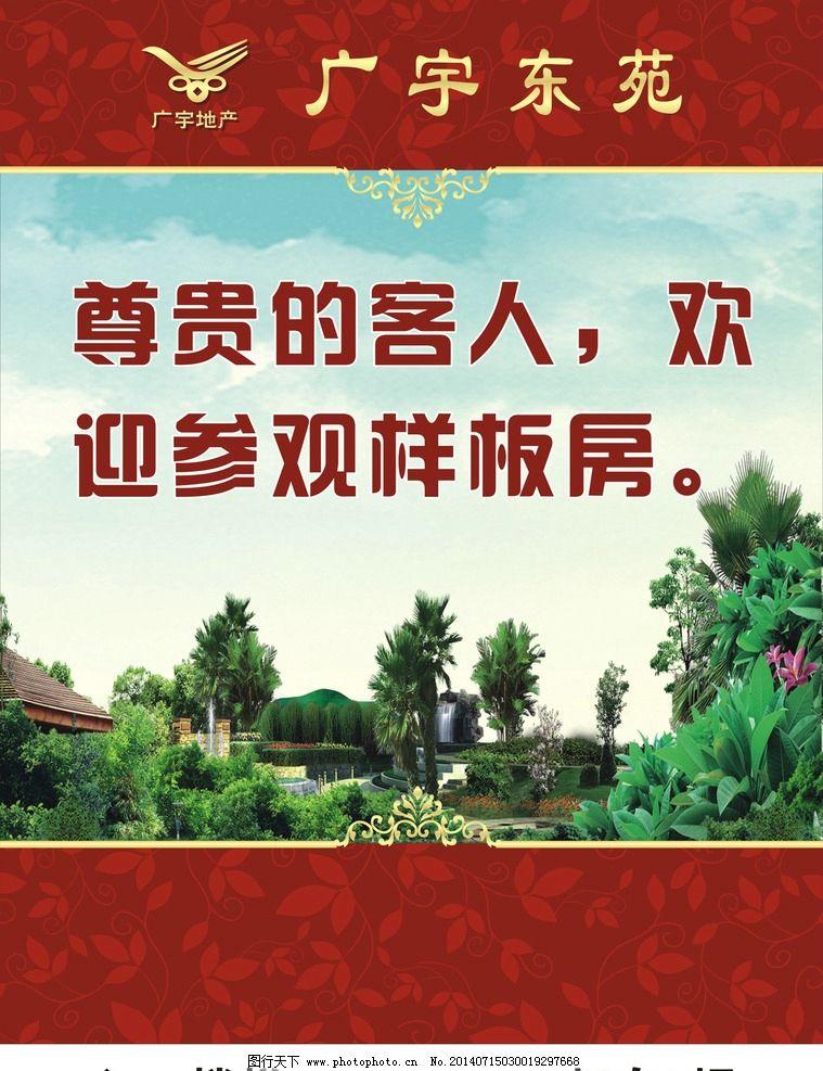 房地产样板间 房地产广告 宣传 海报 风景 品质生活 诚信 精品