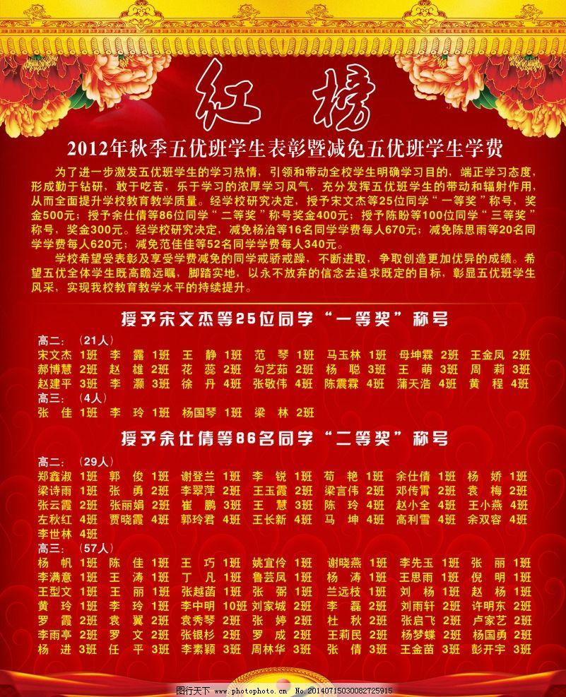 红榜海报图片
