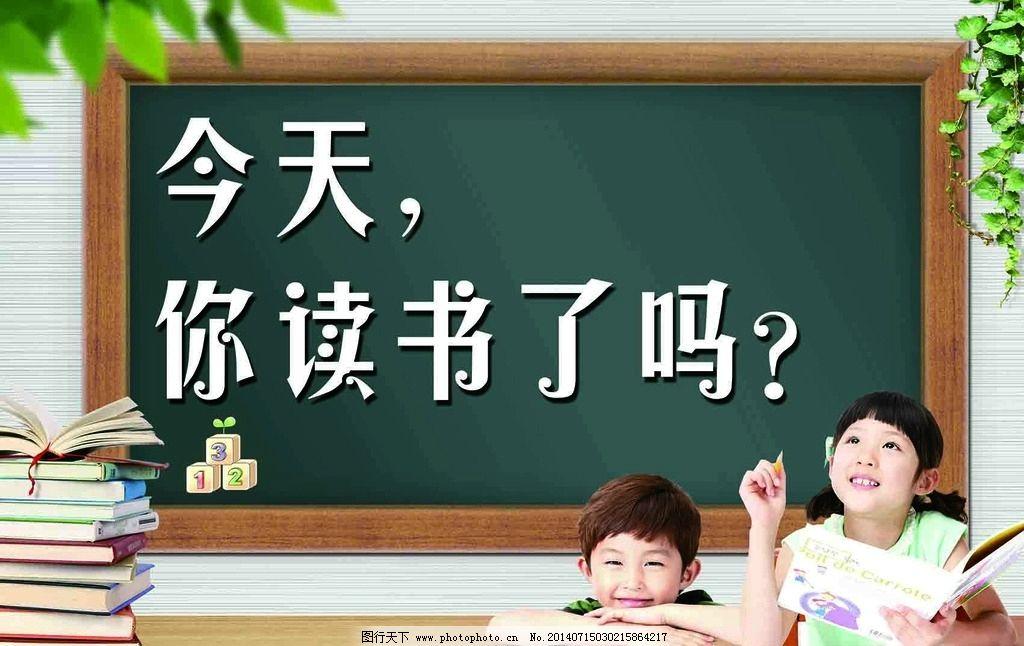 小学生标语 书籍 读书