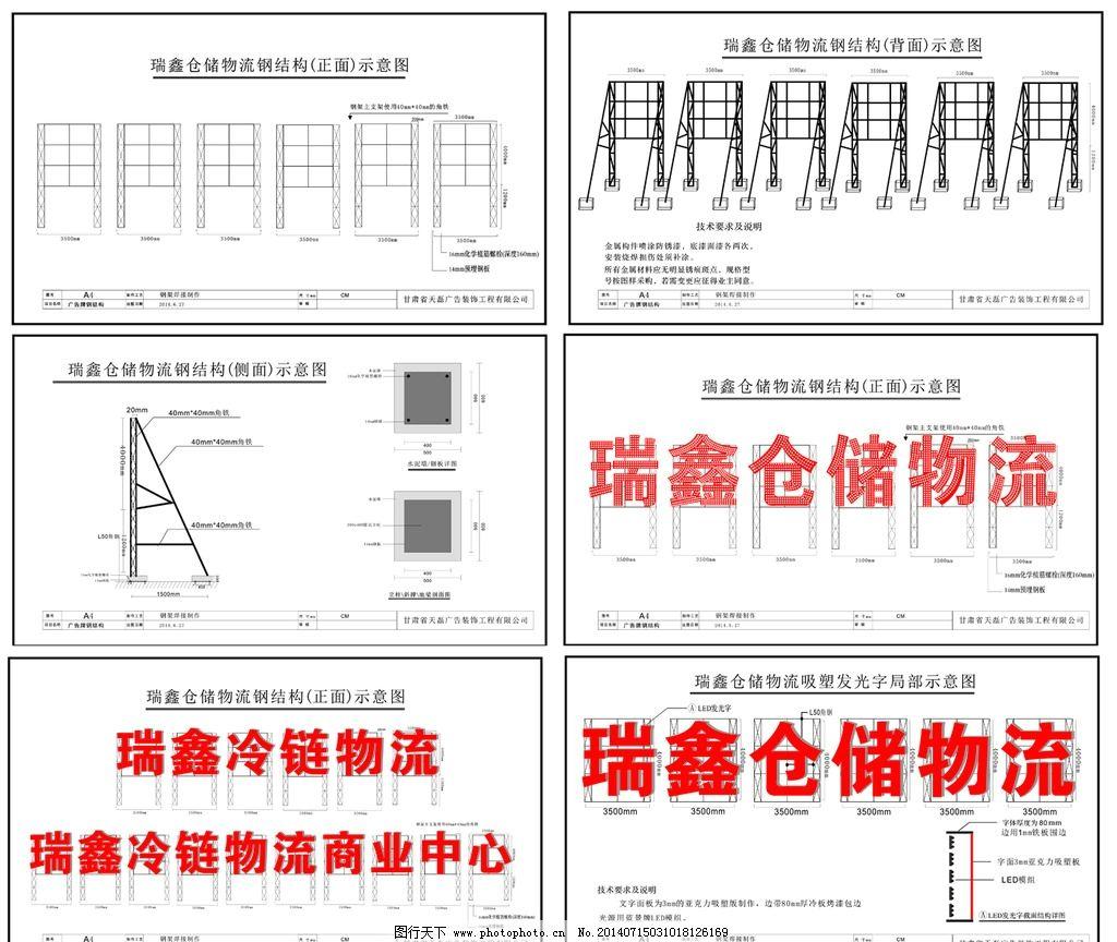 钢结构效果图 楼顶字钢架图 led发光字 冲孔字效果 广告牌钢结构 其他