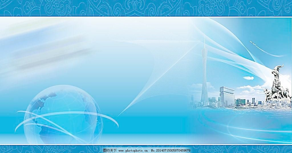 高峰论坛 高科技 公司展板 广告设计 海报设计 会议 会议背景 蓝色