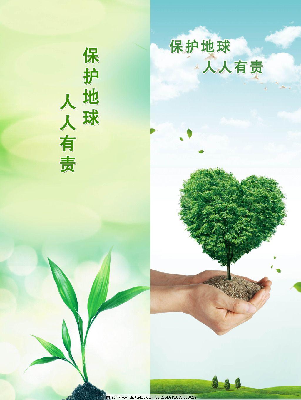 保护环境海报免费下载
